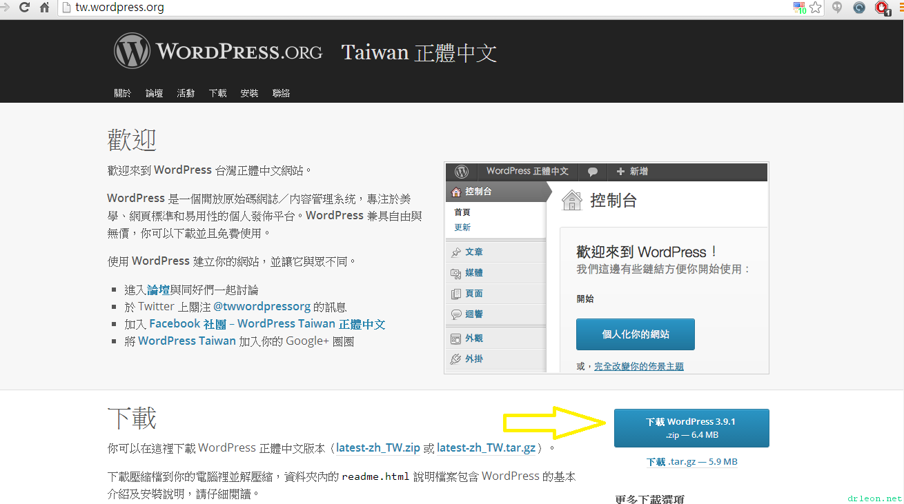 download-wordpress-1
