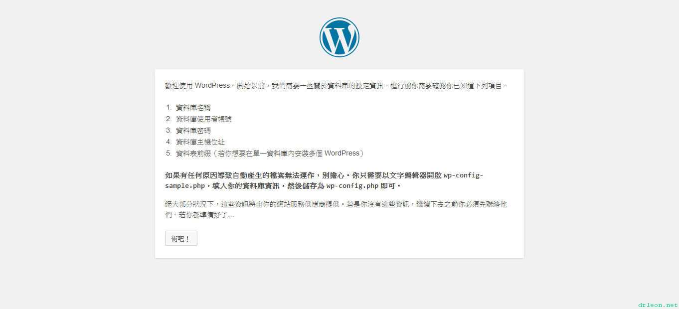 wordpress-install-1